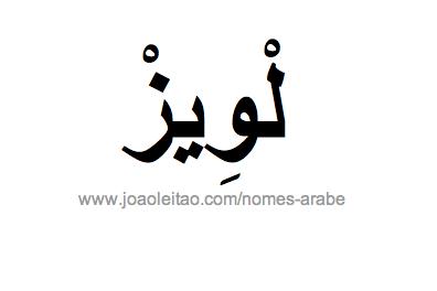 Luiz em Árabe, Nome Luiz Escrita Árabe, Como Escrever Luiz em Árabe
