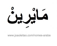 maeirene-nome-arabe