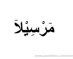 marcela-nome-escrita-arabe