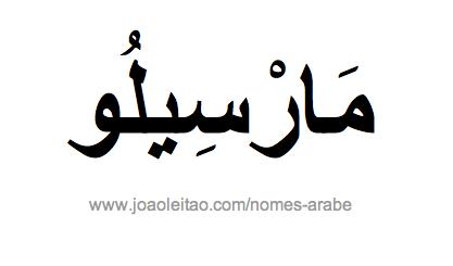 Marcelo em Árabe, Nome Marcelo Escrita Árabe, Como Escrever Marcelo em Árabe