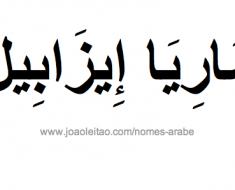 maria-isabel-nome-arabe