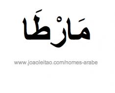 marta-nome-arabe