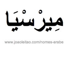 mercia-nome-arabe