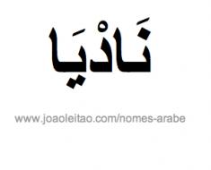 nadia-nome-arabe