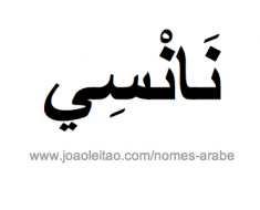 nanci-nome-arabe