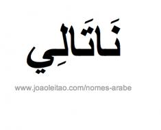 natalie-nome-arabe