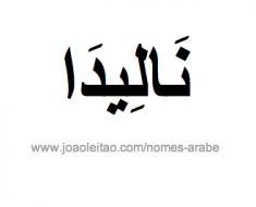 nelida-nome-arabe