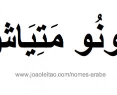 nuno-matias-nome-arabe
