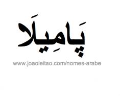 pamela-nome-arabe