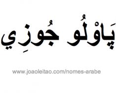 paulo-jose-nome-arabe
