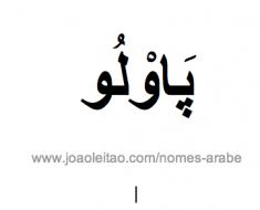 paulo-nome-arabe