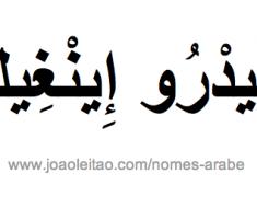 pedro-enrique-nome-arabe