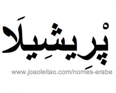 priscilla-nome-arabe