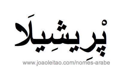 Priscilla em Árabe, Nome Priscilla Escrita Árabe, Como Escrever Priscilla em Árabe
