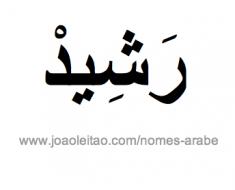 rachid-nome-arabe