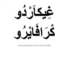 recardo-caraveiro-nome-arabe