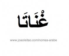 renata-nome-arabe