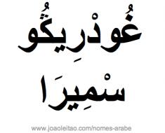 rodrigo-smira-nome-arabe