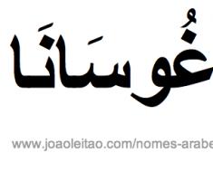 rosana-nome-arabe