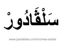 salvador-nome-arabe