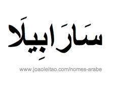 sarabella-nome-arabe