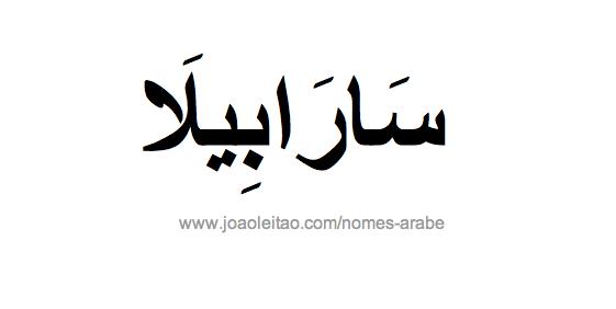 Nome em árabe: Sarabela em árabe