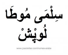 selma-lopes-nome-arabe