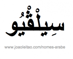 selvio-nome-arabe