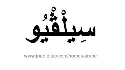 Nome em árabe: Selvio em árabe