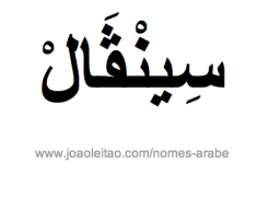 sinval-nome-arabe