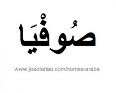 sofia-nome-arabe