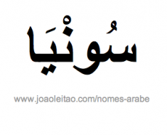 sonia-nome-arabe