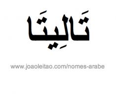 talita-nome-arabe