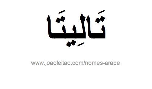 Talita em Árabe, Nome Talita Escrita Árabe, Como Escrever Talita em Árabe