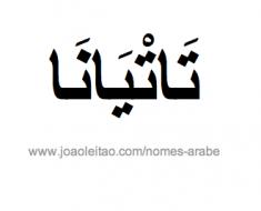 tatiana-nome-arabe