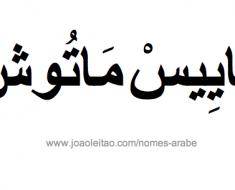 thais-mattos-nome-arabe