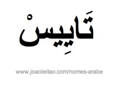 thais-nome-arabe
