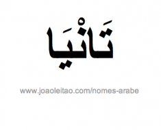 thania-nome-arabe