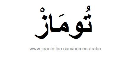 Thomas em Árabe, Nome Thomas Escrita Árabe, Como Escrever Thomas em Árabe