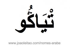 tiago-nome-arabe