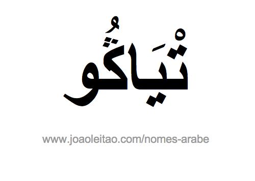 Nome em árabe: Tiago em árabe