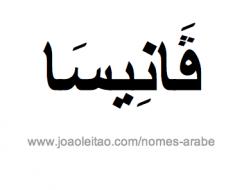 vanessa-nome-arabe