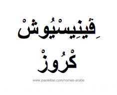 venisios-cruz-nome-arabe