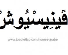 venisios-nome-arabe