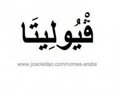 violeta-nome-arabe