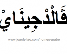 waldinei-nome-arabe