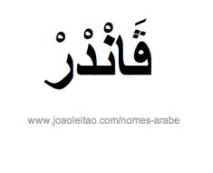 wander-nome-arabe