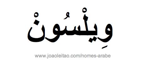 Wilson em Árabe, Nome Wilson Escrita Árabe, Como Escrever Wilson em Árabe