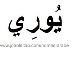 yuri-nome-arabe