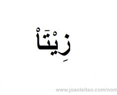 zita-nome-escrita-arabe